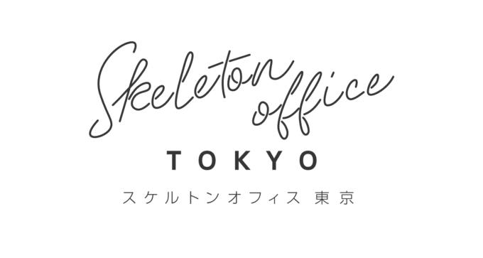 スケルトンオフィス東京ロゴ